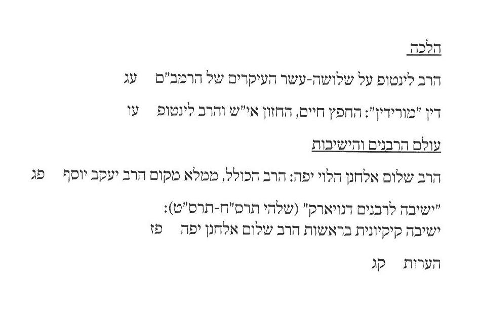 Pinchas_Page_2