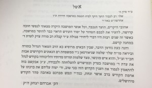 Letter of Rav Kook to the Community of Haderah imploring them to accept as their Rabbi, Sholom Shelomo Schneerson, recently arrived from Russia. Rabbi Schneerson, son-in-law of Rabbi David Zevi (Radatz) Hen of Tchernigov, was the paternal uncle of Rabbi Menachem Mendel Schneerson of Lubavitch-Brooklyn. Unfortunately, Rabbi S.S. Schneerson died not long thereafter. His daughter, Zelda, would grow up to be a celebrated Hebrew poet. > Date: 24 Sivan, 5685/ 1925. Source : Igrot ha-Rayah, vol. 4 (Jerusalem, 1984), Letter 1330 (p. 251)