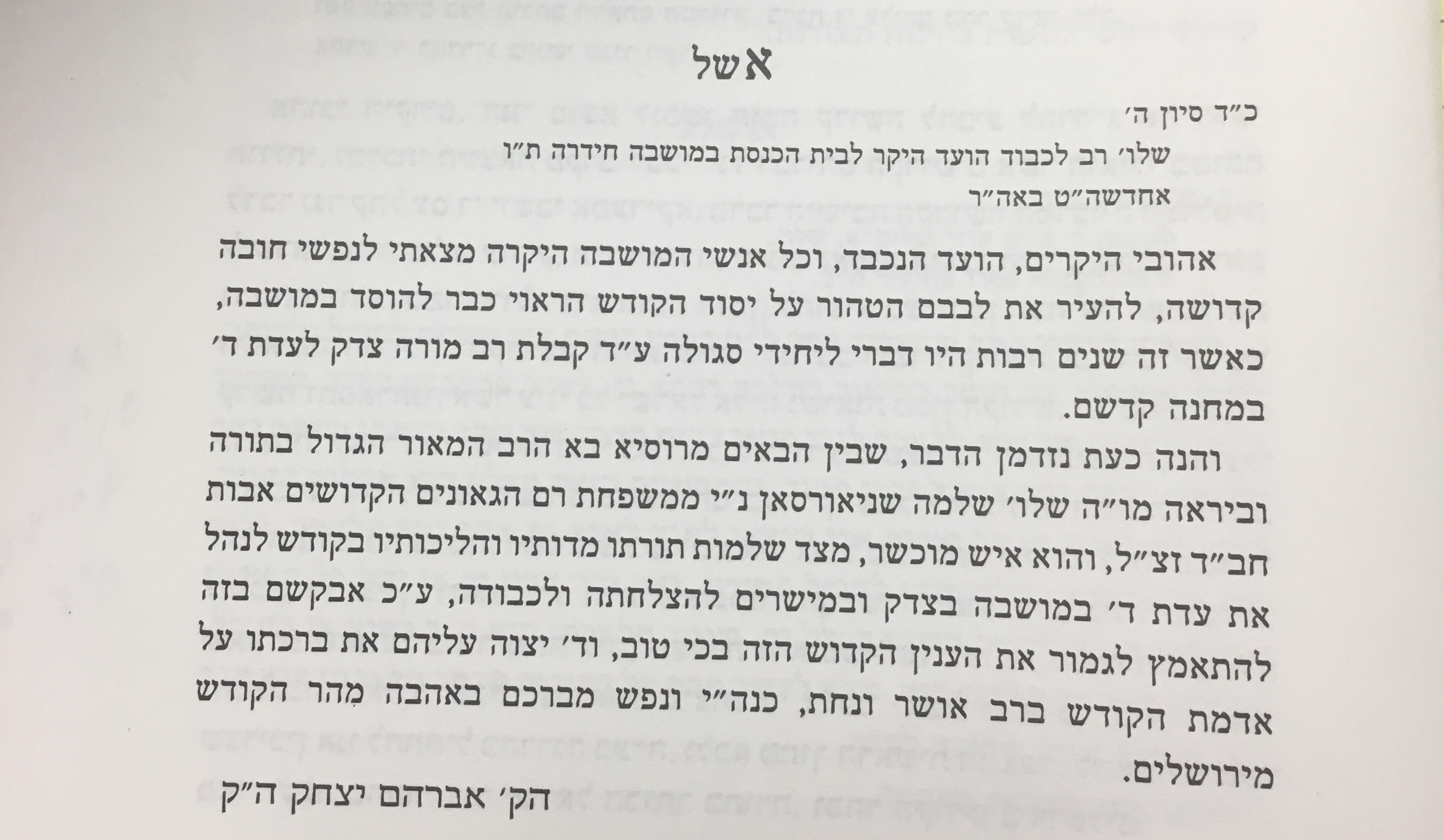 Letter of Rav Kook to the Community of Haderah imploring them to accept as their Rabbi, Sholom Shelomo Schneerson, recently arrived from Russia. Rabbi Schneerson, son-in-law of Rabbi David Zevi (Radatz) Hen of Tchernigov, was the paternal uncle of Rabbi Menachem Mendel Schneerson of Lubavitch-Brooklyn. Unfortunately, Rabbi S.S. Schneerson died not long thereafter. His daughter, Zelda, would grow up to be a celebrated Hebrew poet. > Date: 24 Sivan, [568]5/ 1925 Source : Igrot ha-Rayah, vol. 4 (Jerusalem, 1984), Letter 1330 (p. 251)