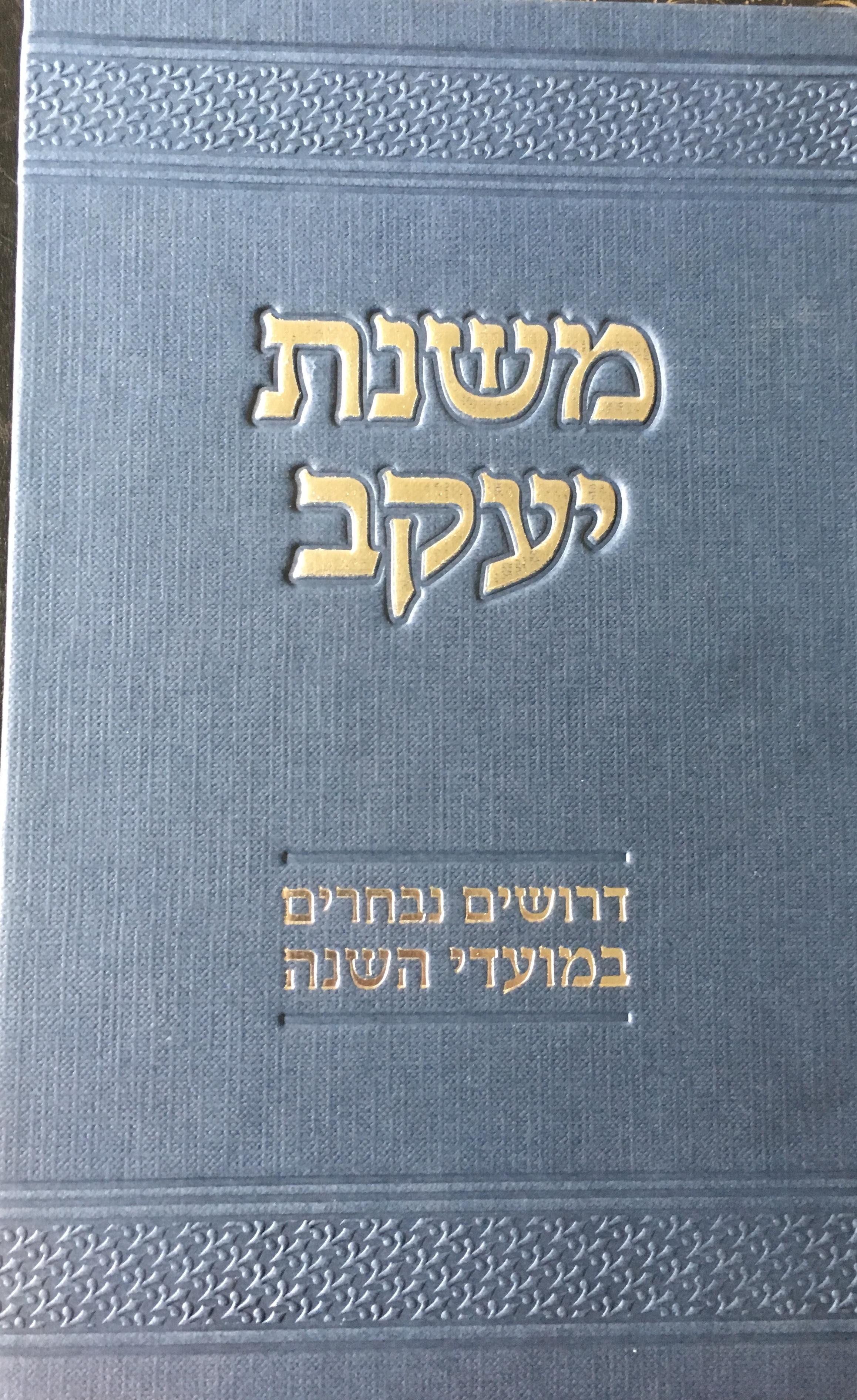 Mishnat Ya'akov